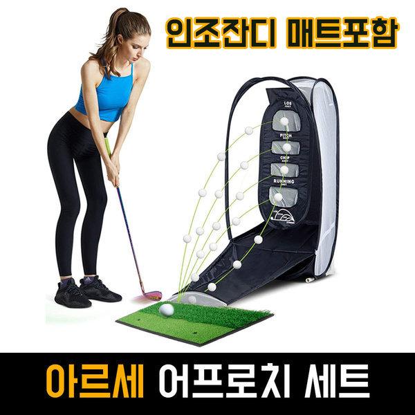 아르세 골프 용품 스윙 어프로치 연습(잔디매트포함) 상품이미지
