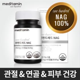 메디타민 NAG 1개월분 뼈 관절 피부 건강 1000mg