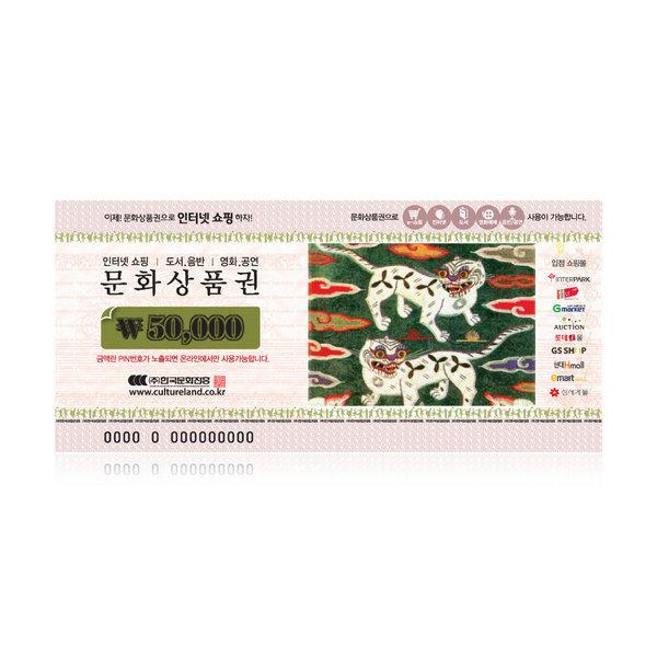 (카드가능)(컬쳐랜드) 문화상품권 5만원 /온라인 전용 상품이미지