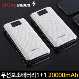 무선 퀵차지 브렉시 대용량 보조배터리 20000mAh 1+1