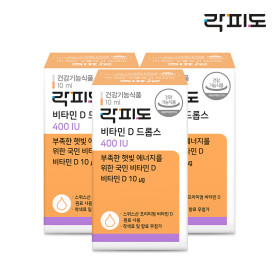 비타민D 드롭스 400IU (1+1행사) 15%+15% 쿠폰 발행