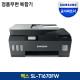 SL-T1670FW 정품무한 잉크젯 복합기 팩스 프린터 (SU)