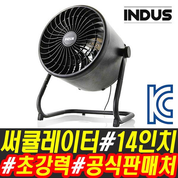 인더스 14인치 써큘레이터 IN-M14C 공업용 선풍기 정품 상품이미지