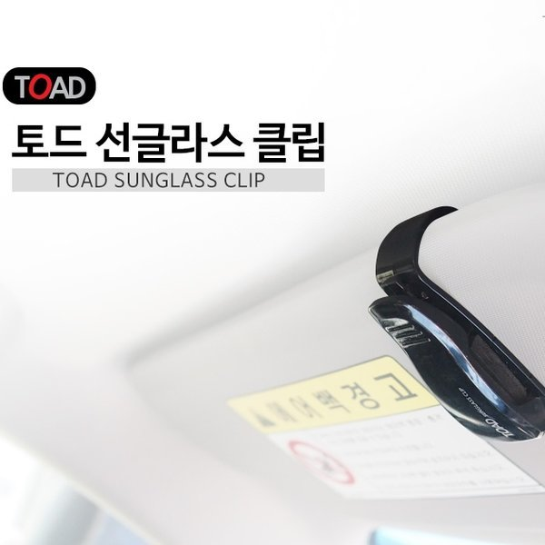 차 실내 카드 꽂이 선글라스 걸이 미니 사이즈 클립 상품이미지