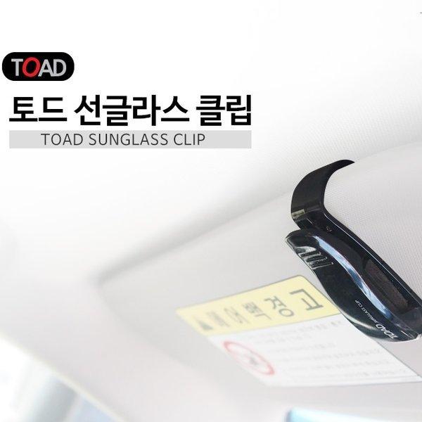 차량용 선글라스 홀딩거치대 고급형 안경거치대 클립 상품이미지
