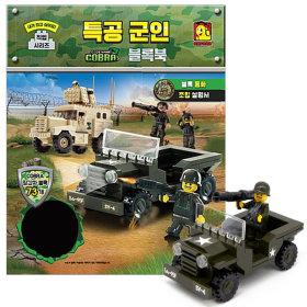옥스포드 블록북 레고 놀이북 스티커북 - 특공 군인