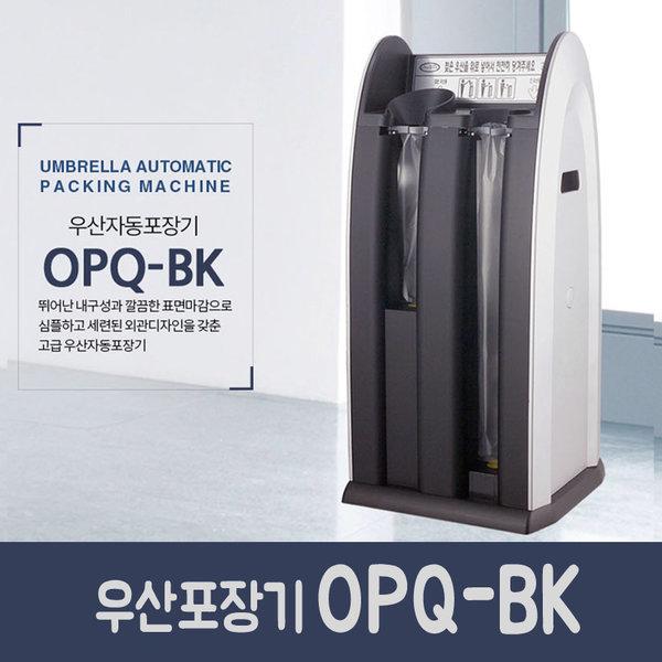 옴니팩 우산포장기 OPQ-BK/우산비닐 500매 증정 상품이미지