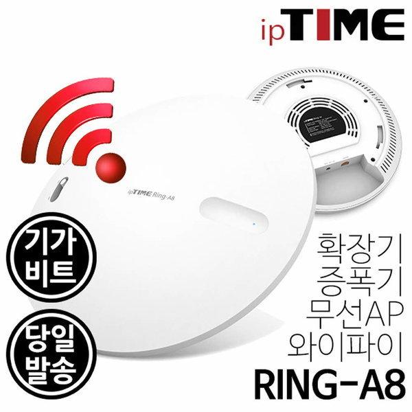 RING-A8 무선 확장기 와이파이 증폭기 무선AP + 상품이미지