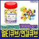 1cm멀티큐브(1000pcs) 연결큐브 수막대 스냅큐브 수학