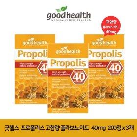 굿헬스 프로폴리스 고함량 플라보노이드40 200정x3개
