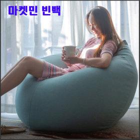 마켓민빈백/빈백/소파/1인소파/1인용쇼파/대형빈백