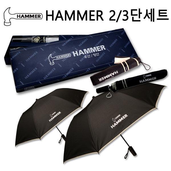햄머우산 2단 3단우산 선물세트 접이식 판촉물 우산 상품이미지
