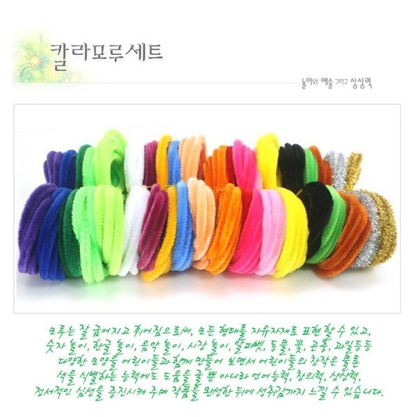 색모루-1M/색모루/칼라모루/모루/ 상품이미지