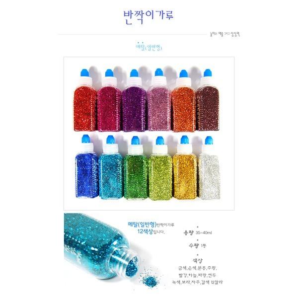 반짝이가루/(30g-40ml)메탈-레인보우/스팡클가루 상품이미지