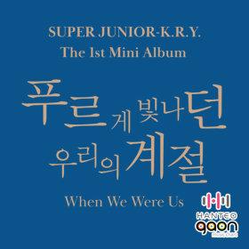 슈퍼주니어 K.R.Y.(SUPER JUNIOR KRY) - 미니앨범 1집 푸르게 빛나던 우리의 계절 (When We Were Us)