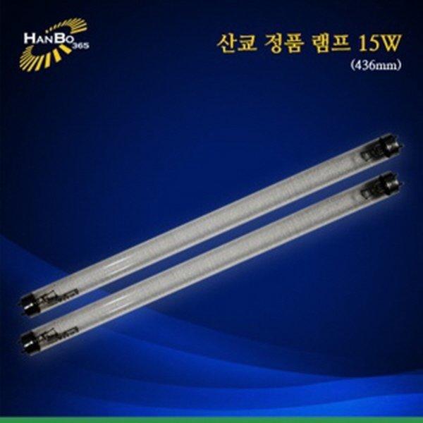 한보 소독기 자외선 램프 램프 15w 상품이미지