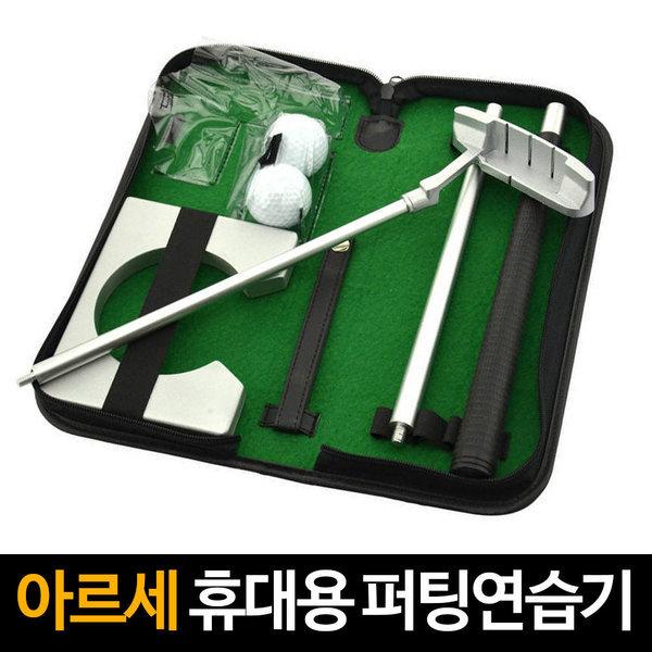 아르세 휴대용 골프 퍼팅연습기 퍼터연습기 골프용품 상품이미지