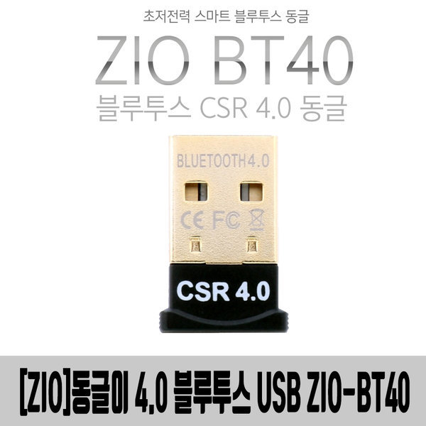 ZIO 동글이블루투스 USB ZIO-BT40  CSR V4.0 상품이미지