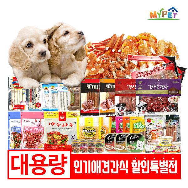 대용량 애견간식/강아지간식/강아지껌/시저/캔 상품이미지