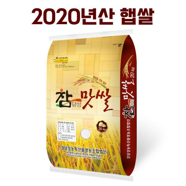 19년산 - 정성을 담은 참맛쌀(20kg1포)무료배송 상품이미지