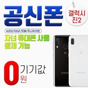 삼성 갤럭시진2/A202 32GB/현금완납/무료폰/공신폰