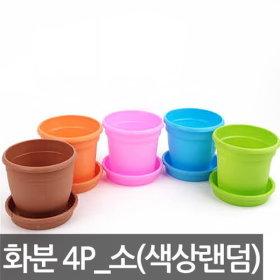 SM 온누리 화분 소 4P 2세트 색상랜덤 / 플라스틱