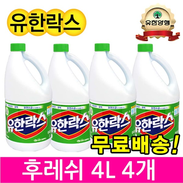 유한락스 4L 2개 레귤러 후레쉬 락스 살균소독 상품이미지