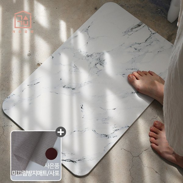 코시나 개성공방 수분순삭 규조토 발매트 마블 대리석 (L) +관리용 사포증정 상품이미지