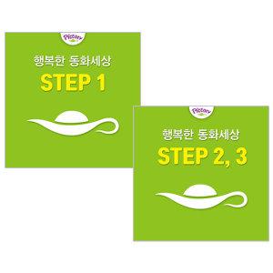Pictory Step 1~3 선택구매