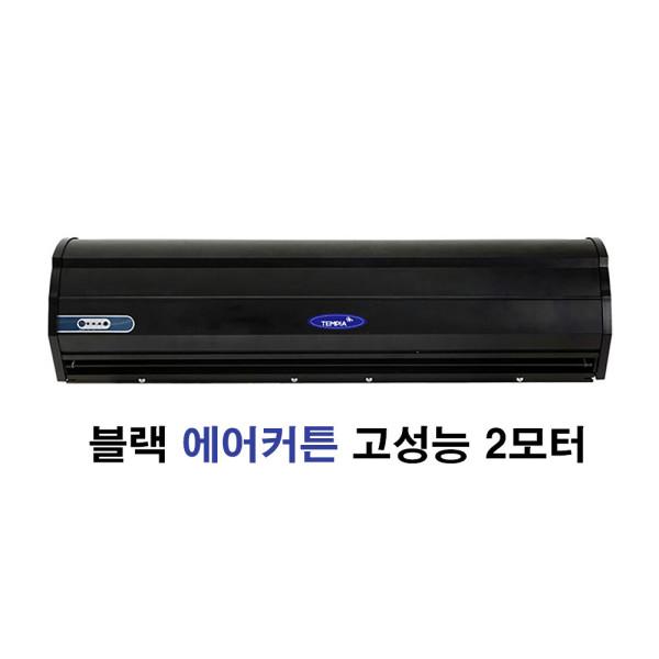 템피아 TPA-R1000 업소용에어커튼 2모터블랙 날벌레차 상품이미지