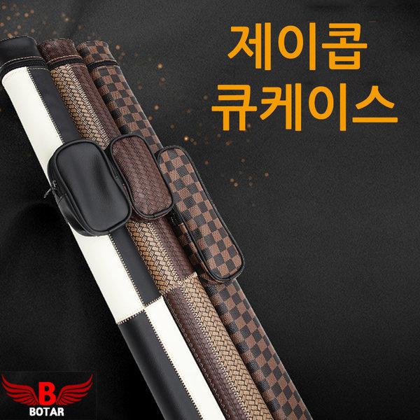 보타르 제이콥 큐대 가방 하드 큐케이스 당구 개인큐 상품이미지