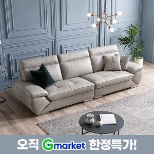 헬싱키 통가죽 천연면피 4인용 소파(스툴제외) SALE