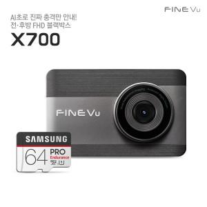 [파인뷰]파인뷰 X700 FHD/FHD 블랙박스 32GB 64G로 무료업 설치