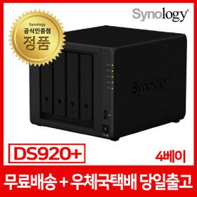 시놀로지 DS920+ NAS 스토리지 정품 4베이 우체국특송