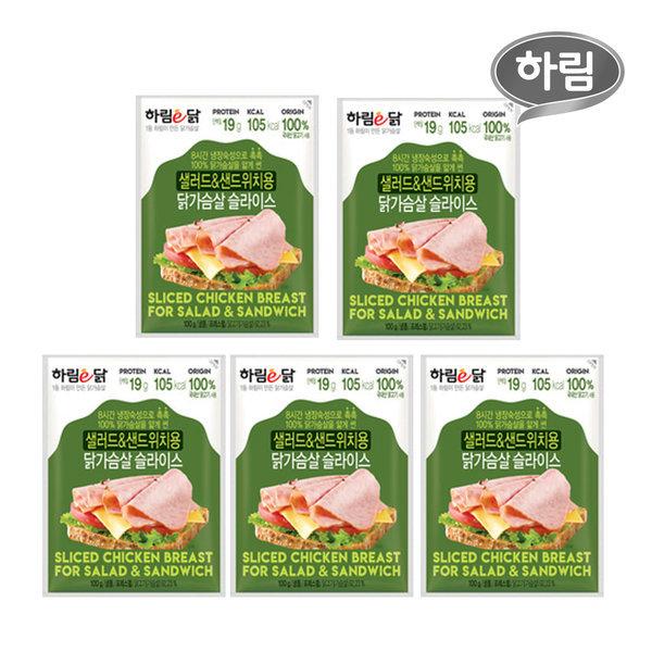 하림이닭 샐러드용 슬라이스 햄 100g 5개 상품이미지