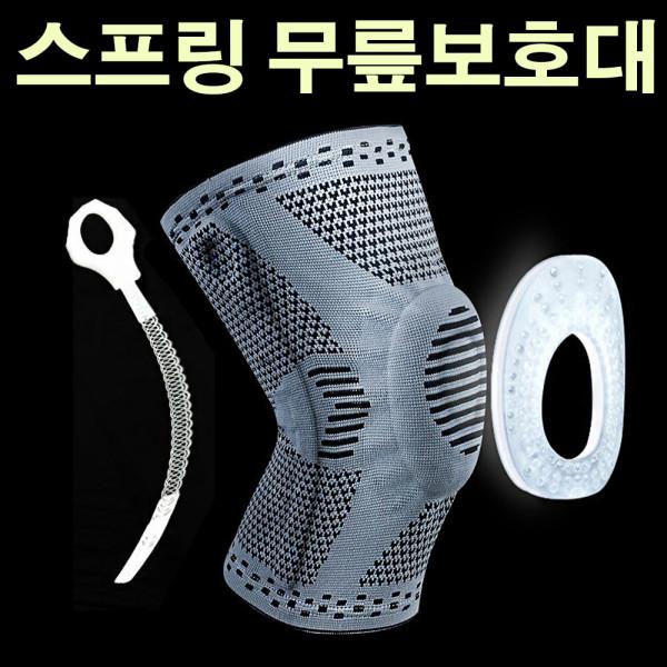 스프링 무릎 보호대 기능성 쿠션 관절 아대 H 상품이미지