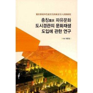 충칭 파유문화 도시경관의 문화재생 도입에 관한 연구