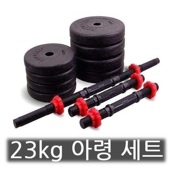아령23kg세트/아령/덤벨/바벨/역기/철봉/헬스기구 상품이미지