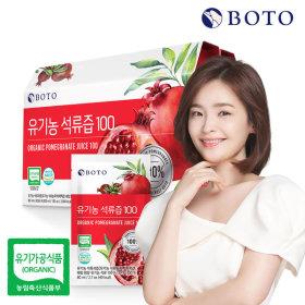 Organic/Pomegranate Juice/100