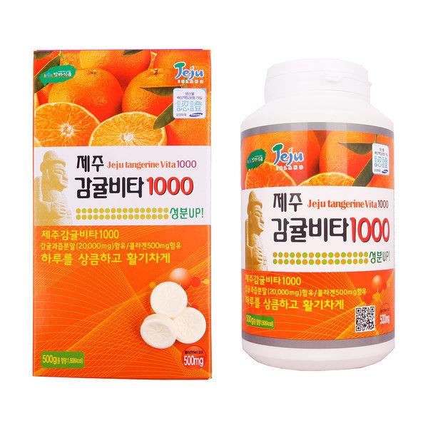 제주 비타민 500g 감귤 백년초 블루베리 상품이미지
