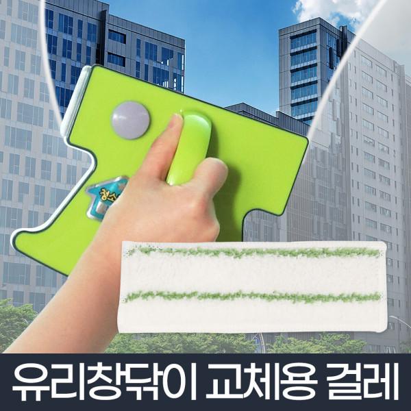 양면 자석 유리창닦기 교체용(2개입)/베란다 창문닦이 상품이미지