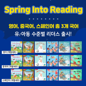 유아동 수준별 다개국어 리더스/Spring Into Reading 픽션/영어/중국어/스페인어