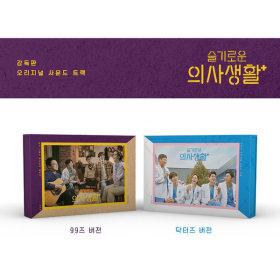 (22일 이후 출고예정/버전선택) tvN 드라마 - 슬기로운 의사생활 OST (키트앨범)