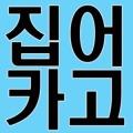 태평양피싱 바다낚시세트 2 3인용 풀 구성 찌바늘봉돌