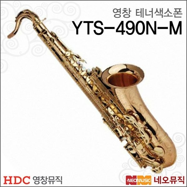갤러리아   영창테너색소폰  Young Chang Tenor Saxophone YTS-490N-M / YTS490NM 섹소폰/ 상품이미지