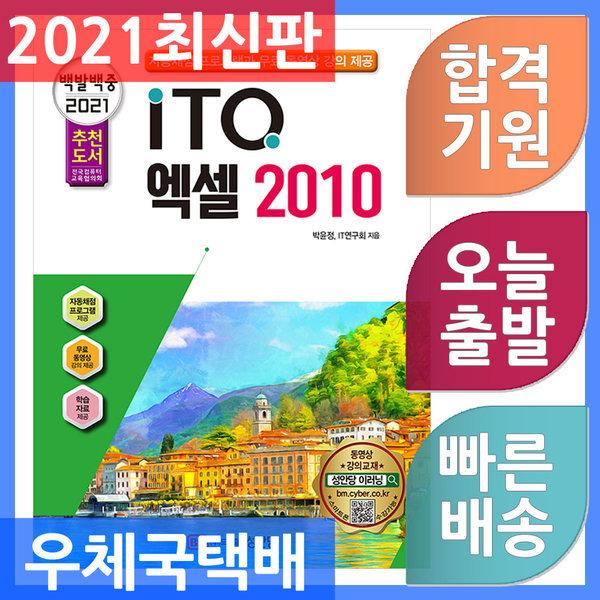 성안당 백발백중 ITQ 엑셀 2010  (자동채점프로그램 동영상강의 제공) 2021 상품이미지