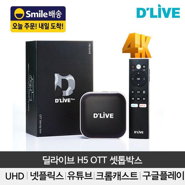 딜라이브 플러스 H5 UHD OTT 셋톱박스 넷플릭스 유튜브 상품이미지