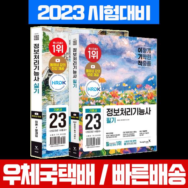 이기적 정보처리기능사 필기+실기 기본서 세트  / 2020 2021 최신판 / 영진닷컴 상품이미지