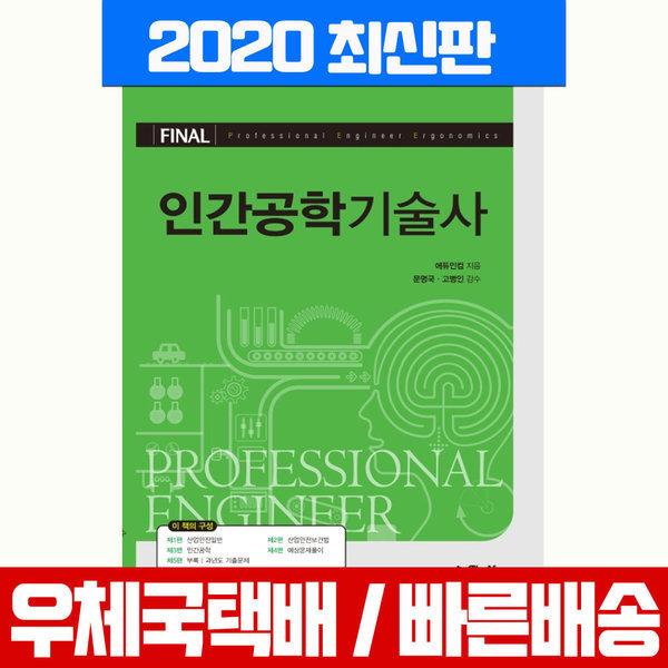 인간공학기술사 / 예문사 / 에듀인컴  / 2020 최신판 상품이미지