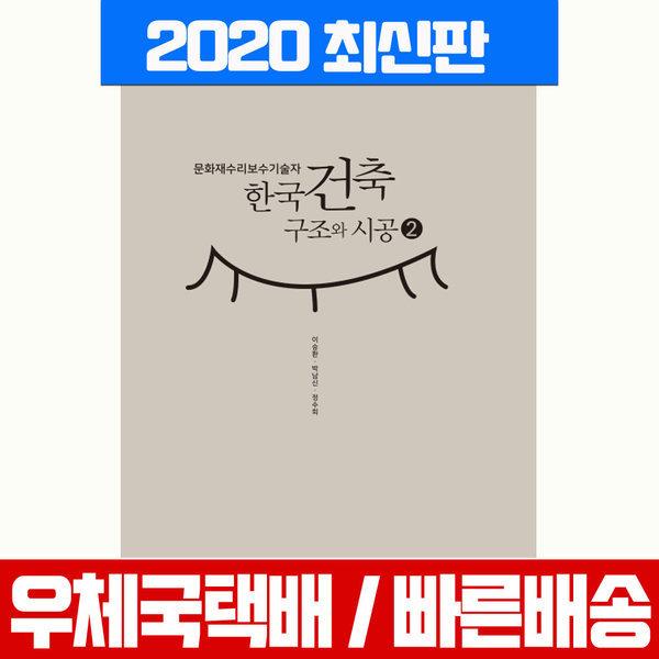 문화재수리보수기술자 한국건축구조와 시공 2  / 2020 최신판 / 예문사 상품이미지
